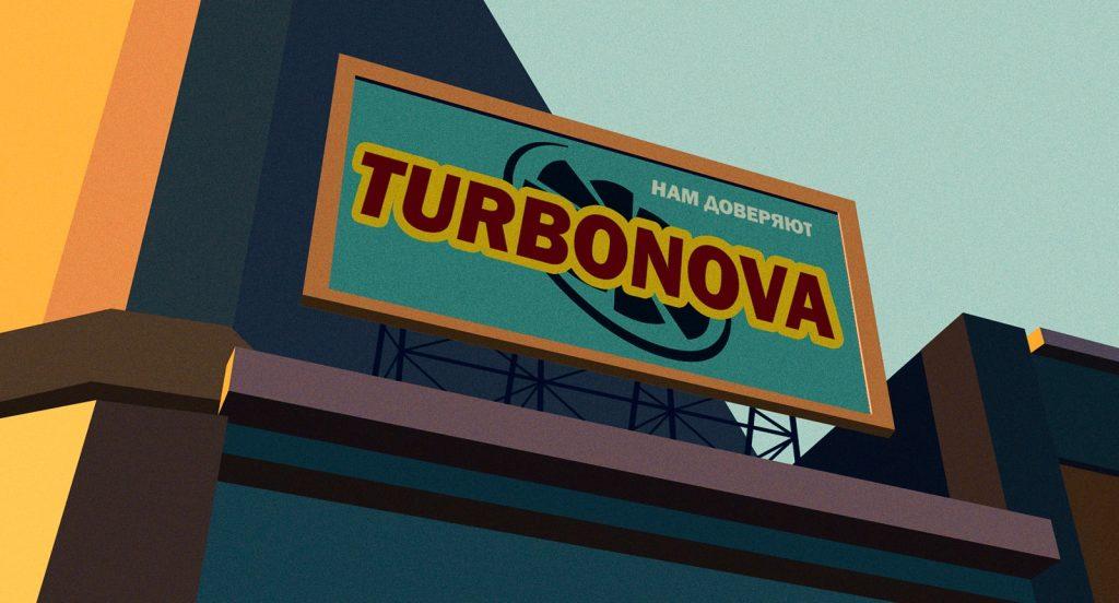 билборд турбонова