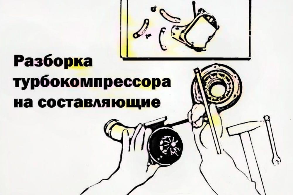 Разборка компрессора
