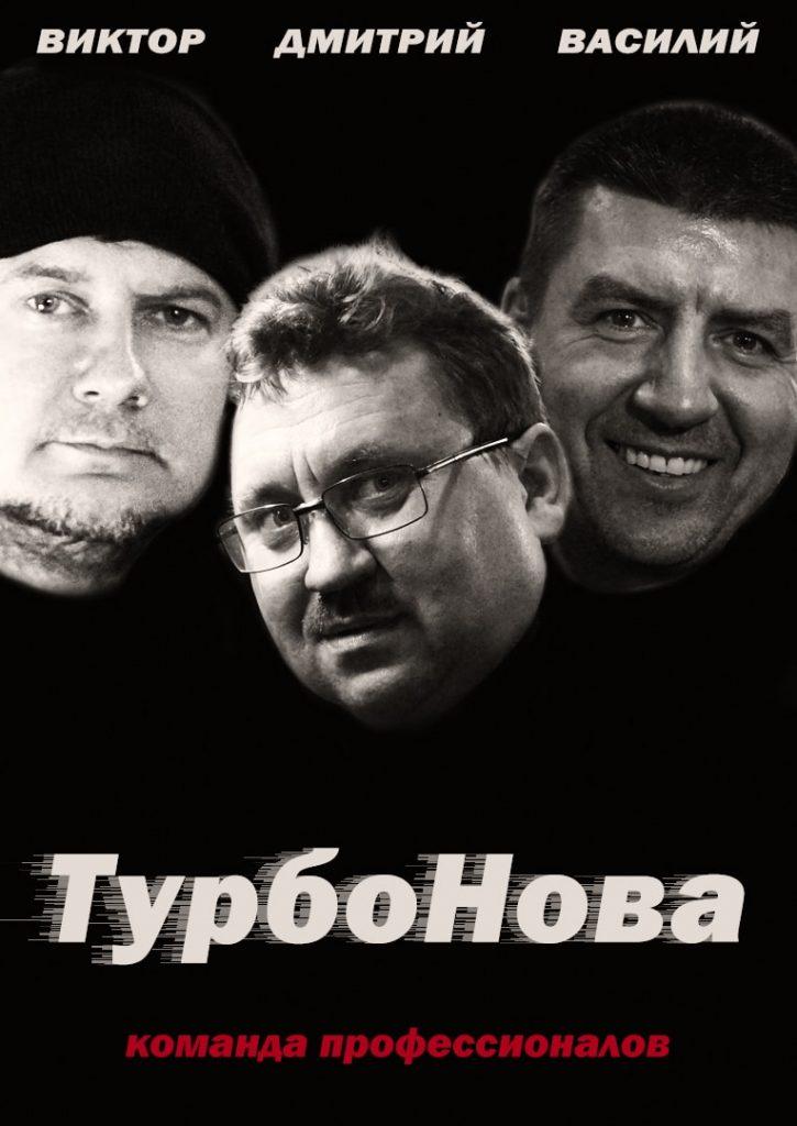 Плакат ТурбоНова