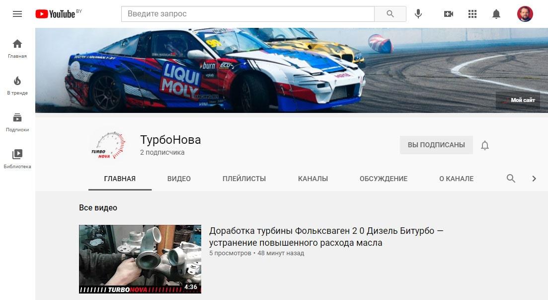 ТурбоНова канал на YouTube
